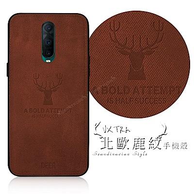 VXTRA OPPO R17 Pro 北歐鹿紋防滑手機殼(單品咖啡)