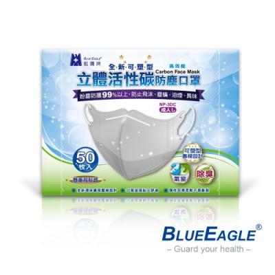 【藍鷹牌】全新可塑型 成人立體活性碳口罩(50片x5盒)