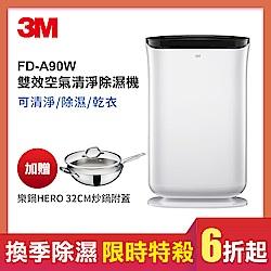 3M 9.5L雙效空氣清淨除濕機FD-A90W可清淨/除濕/乾衣(送樂鍋32CM炒鍋附蓋)