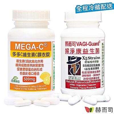 赫而司 私密健康日常組(婦淨康益生菌私密乳酸菌60顆+多多C瑞士維生素C全素防潮膜衣錠100顆)