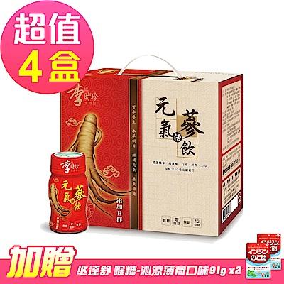 【李時珍】元氣活蔘飲禮盒-添加B群x4盒(12瓶/盒)-贈必達舒喉糖-沁涼薄荷91gx2包