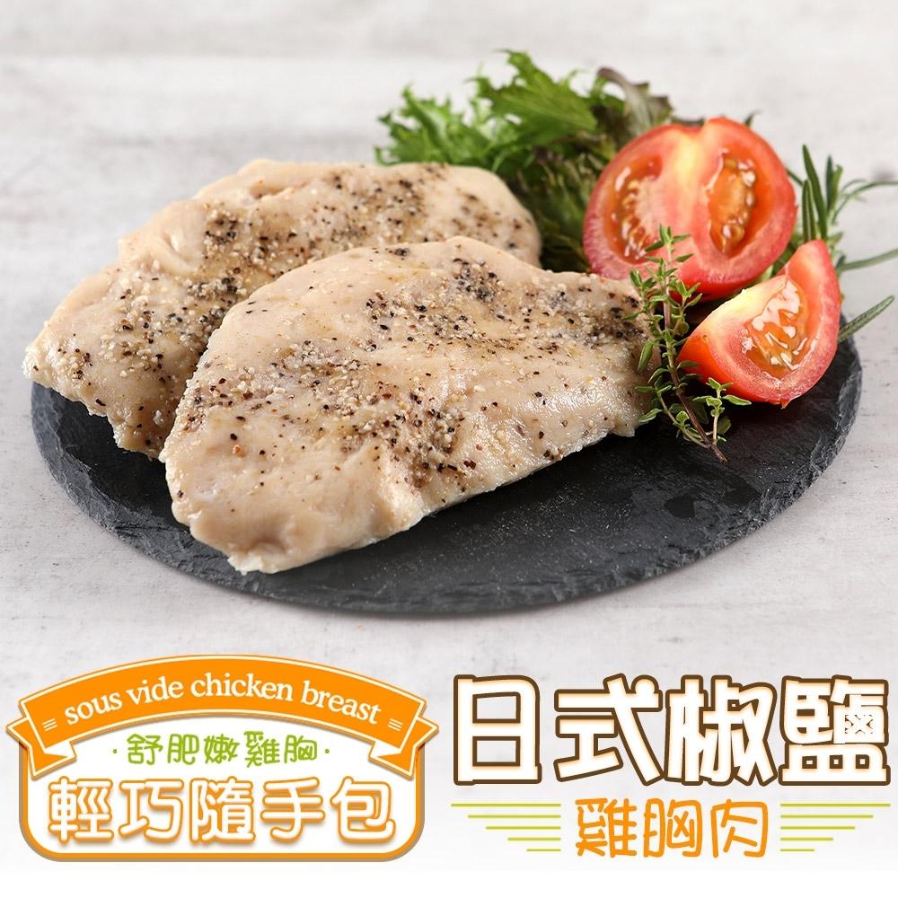 (任選)愛上美味-日式椒鹽雞胸肉1包(隨手包100g±10%/包)