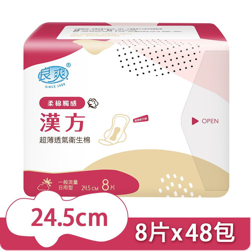 良爽漢方珍珠柔棉衛生棉-日用型(24.5cm/8片x48包)