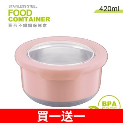 (買一送一)304不鏽鋼附蓋圓形保鮮碗-小(420ml)