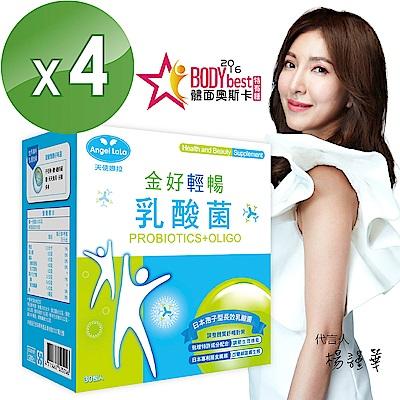 Angel LaLa 天使娜拉 金好輕暢乳酸菌(30包/盒x4盒)