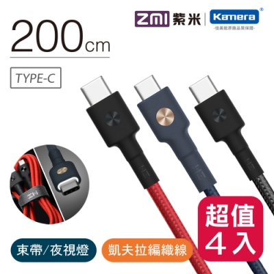 ZMI 紫米  Type-C  USB編織數據線/充電/傳輸線/-200cm/2M (AL431) 四入組