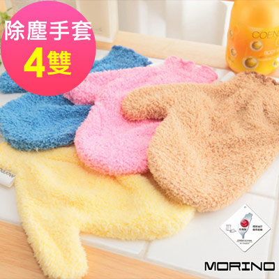 MORINO摩力諾 抑菌防霉除塵手套(超值4雙組)