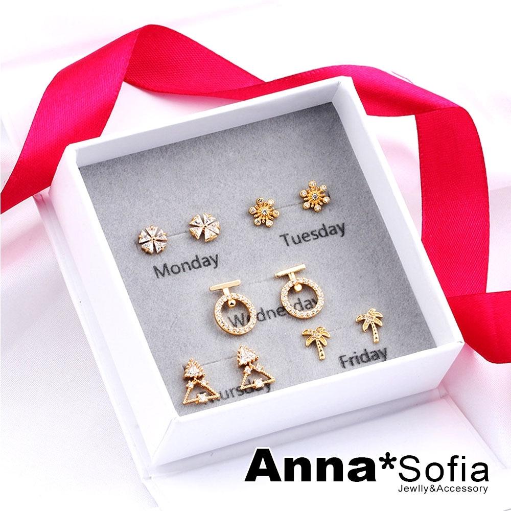 【3件5折】AnnaSofia 華鑽星期耳環 925銀針耳釘耳針耳環5對套組(金系-A款)