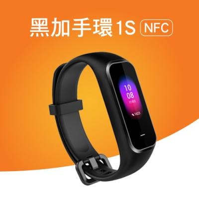 黑加手環1S NFC
