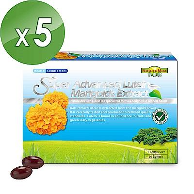 NatureMax家倍健 金盞花萃取物(含葉黃素)複方軟膠囊(30粒/盒x5盒)