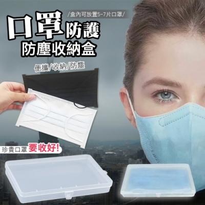 【防疫】日本熱銷SGS口罩收納盒 便攜款/加長款 任選 (可用酒精消毒(2入組)