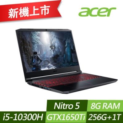 Acer AN515-55-50W4 15吋筆電(i5-10300H/GTX 1650Ti/8G/256G+1T/Nitro 5/黑)