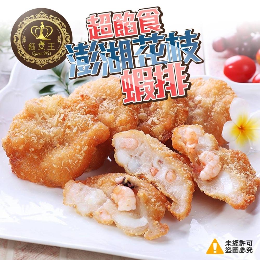 (任選)極鮮配 鈺女王 澎湖厚片花枝蝦排300g(5片/包)