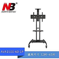 NB AVA1500-60-1P/32-65吋可移動式液晶電視立架