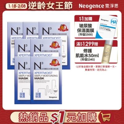 (42片款式任選)Neogence霓淨思 N3美白淡斑潤澤保濕面膜7入組