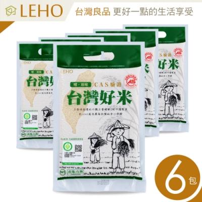 LEHO 嚐。原味CAS驗證台灣好米1kg(6包)
