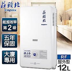 莊頭北 TOPAX 12L屋外型電池熱水器 TH-3126RF 天然瓦斯