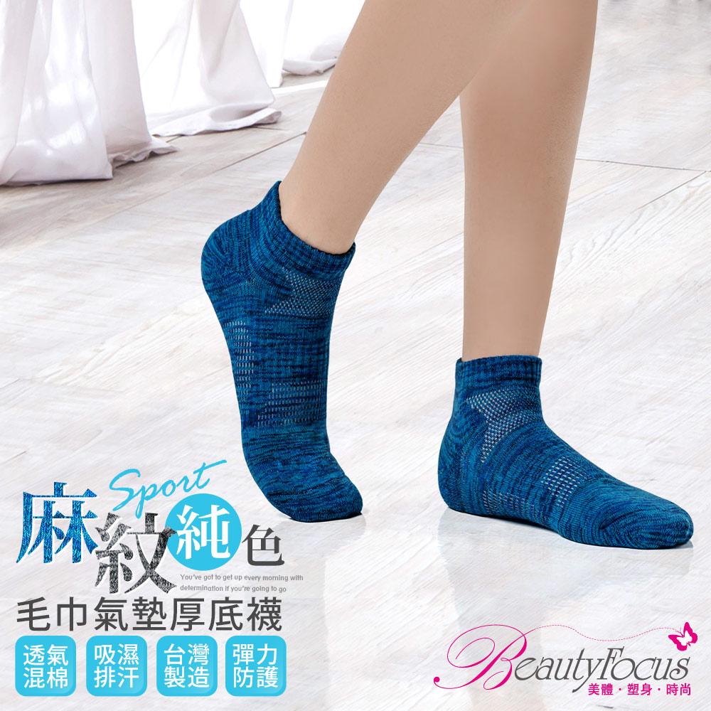 襪子 MIT麻花休閒氣墊襪(靛藍) BeautyFocus