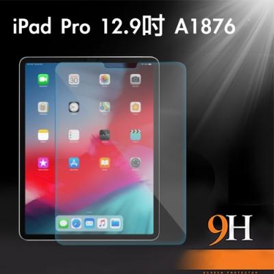 2018新版 Apple iPad Pro 9H 12.9吋 鋼化玻璃保護貼 A1876