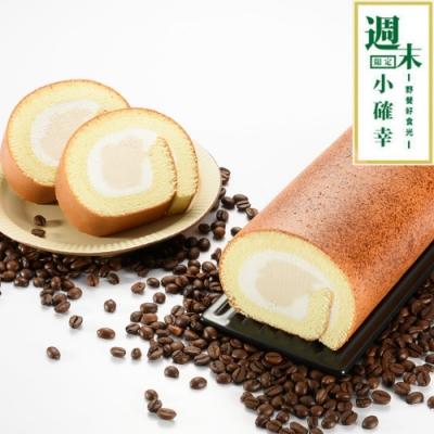 亞尼克生乳捲 咖啡歐蕾/原味 3件組(週六到貨限定)