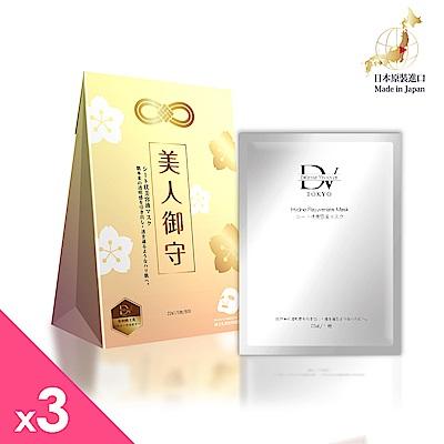 DV TOKYO 日本原裝進口 蜂王乳潤效修護面膜-御守版x3盒(5片/盒)