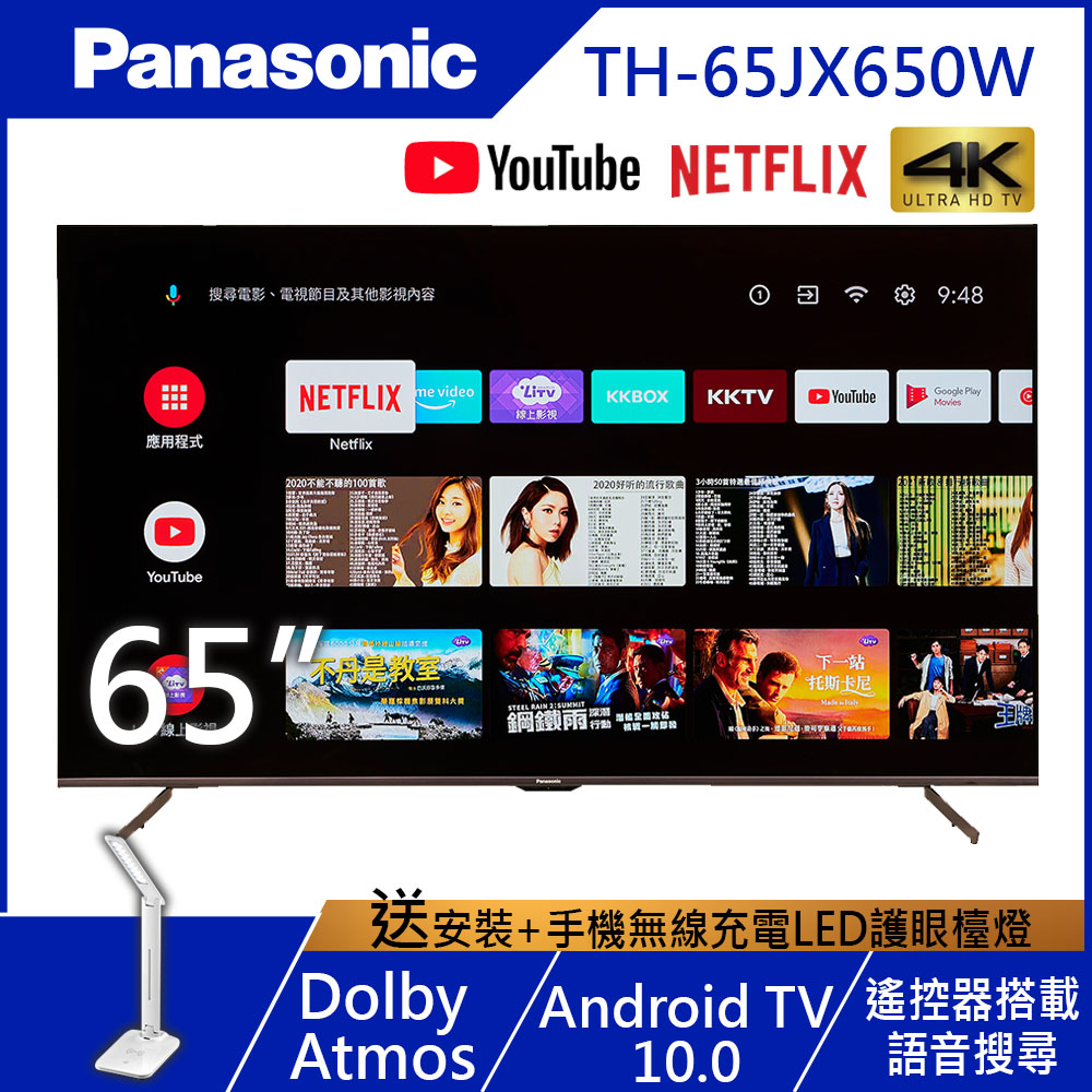 Panasonic國際 65吋 4K UHD Android 10.0連網液晶顯示器+視訊盒 TH-65JX650W