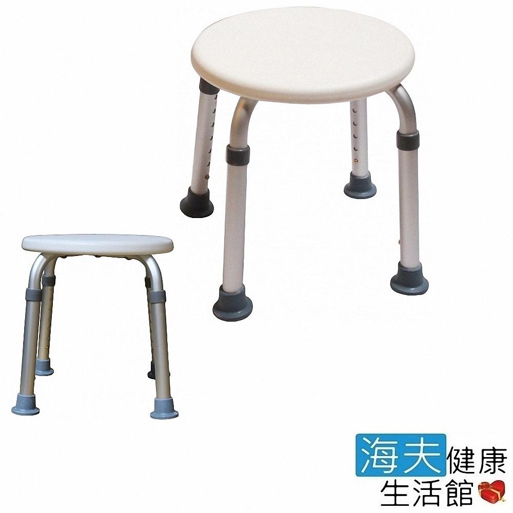 海夫健康生活館 杏華 圓形 可調高度 洗澡椅 (9005)