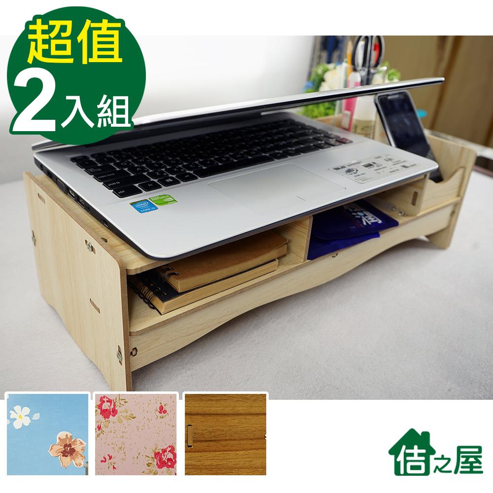 (買一送一)佶之屋 5mm加厚木質DIY液晶螢幕增高收納/置物架 共2入