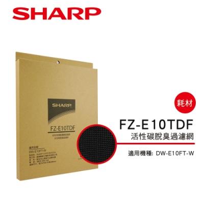 SHARP夏普 DW-E10FT-W空氣清淨機 專用活性碳過濾網 FZ-E10TDF