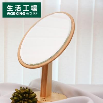 【生活工場】Clover幸運草松木橢圓桌鏡