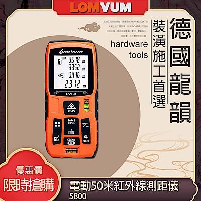 【LOMVUM德國龍韻】藍牙雷射測距儀高精度紅外線測量儀50米(5800)