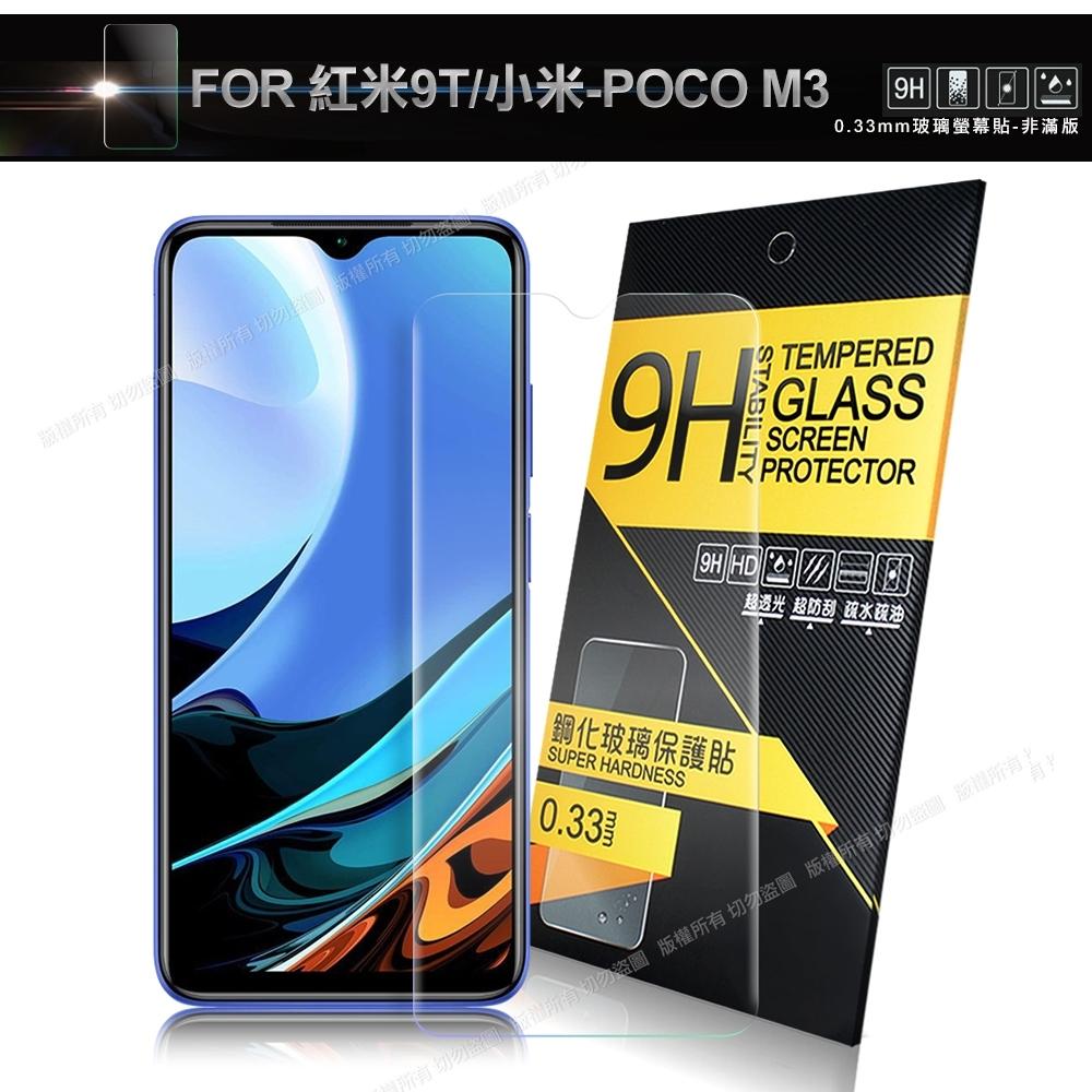 NISDA for 紅米 9T / POCO M3 鋼化 9H 0.33mm玻璃螢幕貼-非滿版