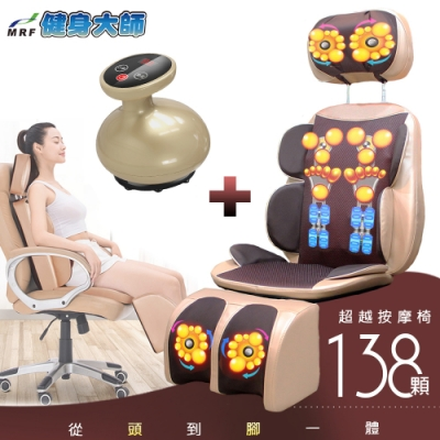 健身大師─旗艦型按摩椅墊+美體輕盈刮痧機