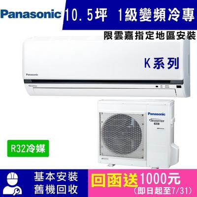 Panasonic國際牌 10.5坪 1級變頻冷專冷氣 CS-K63FA2/CU-K63FCA2 K系列 R32冷媒 限雲嘉指定地區安裝