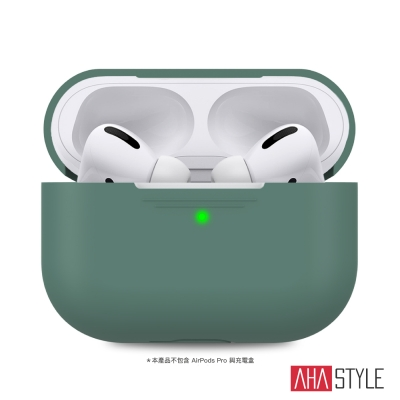 AHAStyle AirPods Pro 輕薄矽膠保護套 松綠色