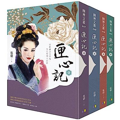 匣心記(全4冊)