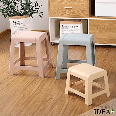 [時時樂限定] (2入) IDEA實用馬卡龍塑膠椅(大/3色)