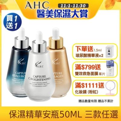 【贈B5舒緩噴霧60ml】AHC 精華安瓶50ML2入組