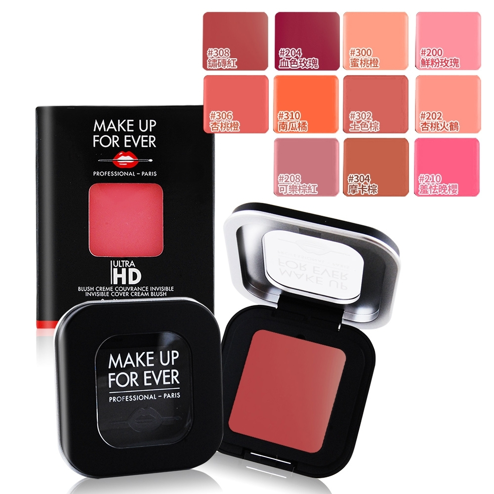 MAKE UP FOR EVER ULTRA HD超進化無瑕腮紅霜2g含盒-多色可選