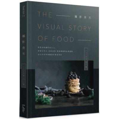 攝影食光:跟著食物攝影家Gia,掌握自然光、食物造型、情境構圖與後製重點