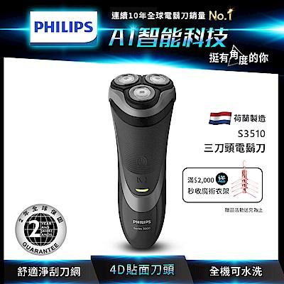 飛利浦三刀頭電鬍刀/刮鬍刀 S3510(快速到貨)