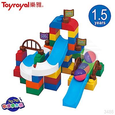 【任選】日本《樂雅 Toyroyal》軌道滾球積木-53PCS (大)
