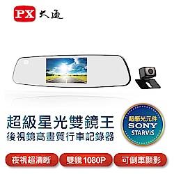 PX大通後視鏡高畫質雙鏡行車記錄器(超級星光雙鏡王)V90買就送GPS測速器