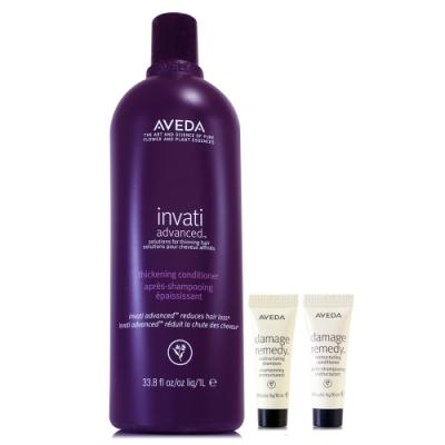 AVEDA 蘊活菁華潤髮乳1000ml(升級版)贈復原配方洗髮潤髮二件組