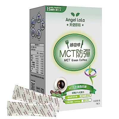 Angel LaLa天使娜拉 防彈MCT綠咖啡(7包/盒)