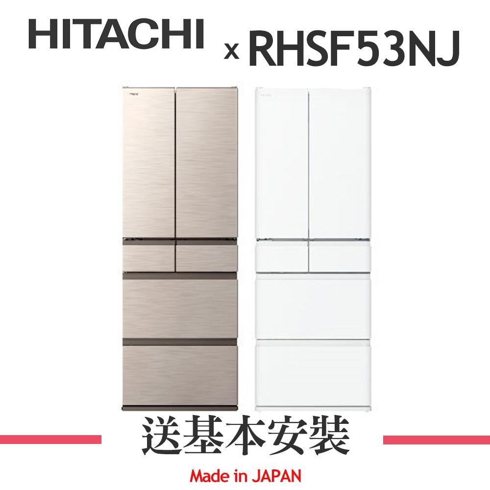 (9/1-30送500超贈點)HITACHI日立 527L 1級變頻6門電冰箱 RHSF53NJ