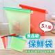 【溫潤家居】冰箱食物真空保鮮袋 矽膠保鮮密封袋(5入) product thumbnail 1