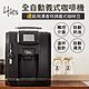 Hiles 豪華版全自動義式咖啡機奶泡機送凱飛濃香特調義式咖啡豆一磅 product thumbnail 2