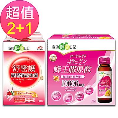 【我的健康日記】蔓越莓益生菌30入X2+蜂王膠原飲6入