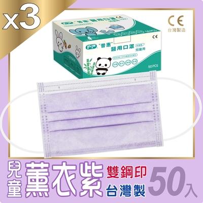普惠醫工 兒童醫用口罩-薰衣紫(50片x3盒)